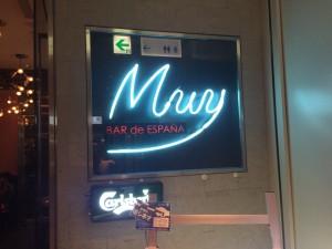 名古屋駅スグのスペイン料理店「バル デ エスパーニャ ムイ」はパエジャ(パエリア)が最高!